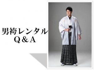 男袴レンタル よくある質問