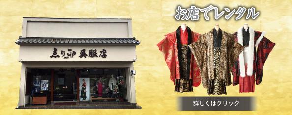 男袴 お店でレンタル